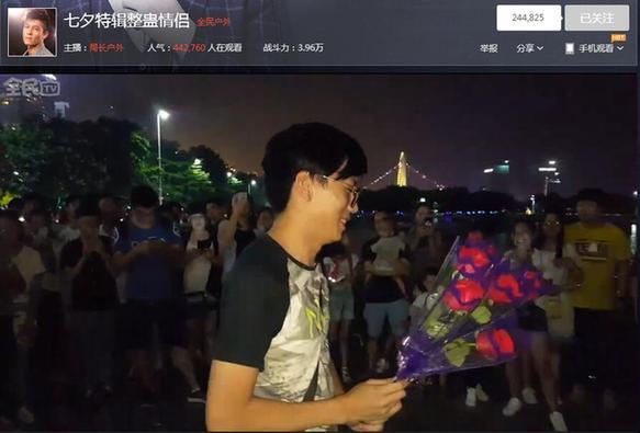 [新聞]  全民TV局長七夕夜整蠱情侶直播助力羞澀小伙求婚成功