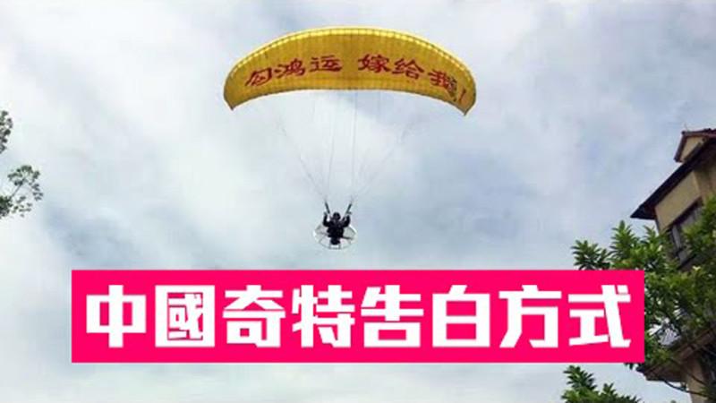 [新聞] 老外盤點中國十大奇特告白方式